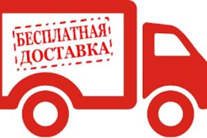 Бесплатная доставка для сельхозпроизводителей - и возможность оплаты при получении для Пензенской области!