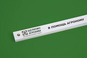 Заключили дилерский договор с компанией Щелково-Агрохим - производителем средств защиты растений