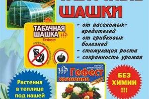 Битва за Урожай - Экологические табачные шашки Гефест