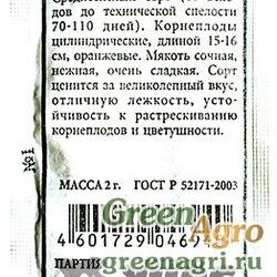Морковь Карамелька 2г Аэлита Б
