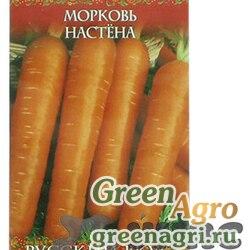 Морковь Настена (Русский вкус) Гавриш Ц