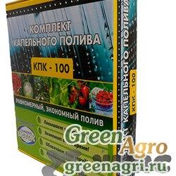 Комплект капельного полива  КПК-100