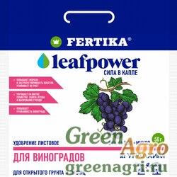 Фертика Leaf POWER 50гр. для Винограда  х50