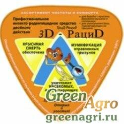 3Д-Рацид твердый брикет 60гр. х48