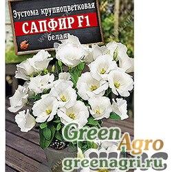 Эустома Сапфир белая крупноцветковая Аэлита Ц