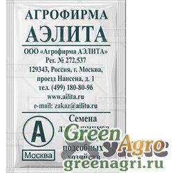 Патиссон НЛО оранжевый Аэлита Б