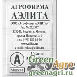 Шпинат Жирнолистный Аэлита Б