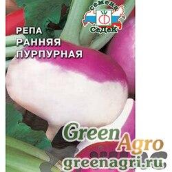 Семена пакетированные Репа Ранняя пурпурная Седек Ц
