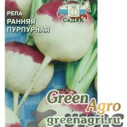 Семена пакетированные Репа Пурпурная с белым кончиком Седек Ц