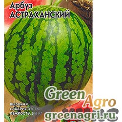 Арбуз Астраханский 1г Удачные семена Гавриш Ц