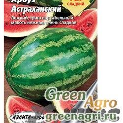 Арбуз Астраханский Аэлита Б