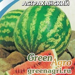 Арбуз Астраханский ,1 гр