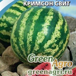 Арбуз Кримсон Свит (Америка) ,1 гр