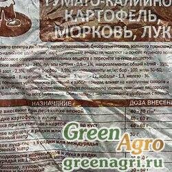 Гумато-калийное удобрение картофель, морковь 1кг ДанилаМастер х10