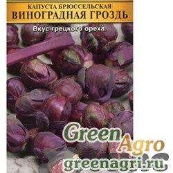 Капуста брюссельская Виноградная гроздь Аэлита Ц