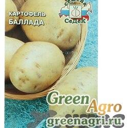 Картофель Баллада Седек Ц